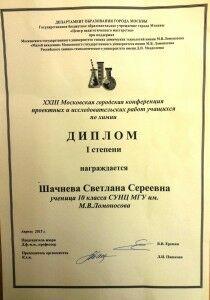 Диплом_Шачнева