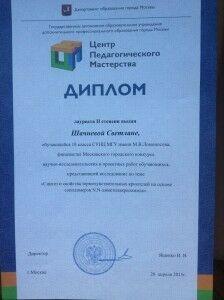 Шачнева_диплом