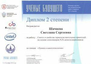 Шачнева_диплом_2014