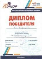 Беляева диплом