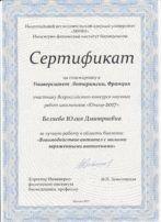 Беляева сертиф
