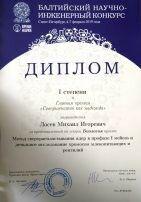 Лосев_Балтконкурс