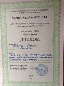 Шачнева диплом
