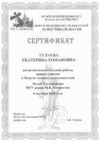 tulaeva-forum-molodyh-issl
