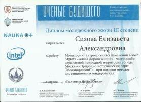 ub_sizovaea