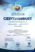 Ябланович_Лом17