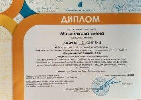 дипл Масленкова