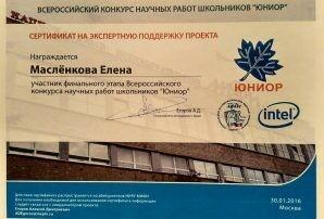 сертификат Масленковой с Юниора