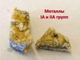 13 Металлы IA и IIA