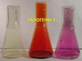 3 Галогены-1 хб