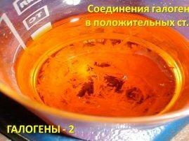4 Галогены-2 хб