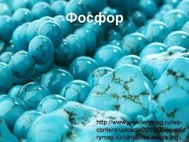 9 Фосфор хб
