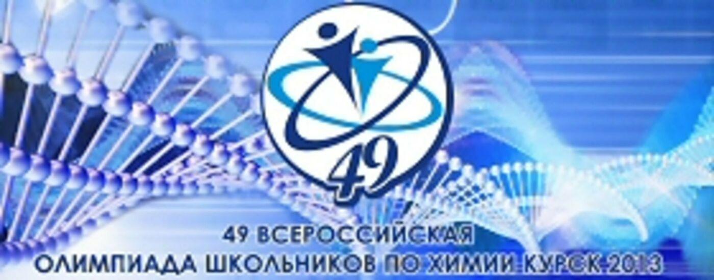 logo всерос2013