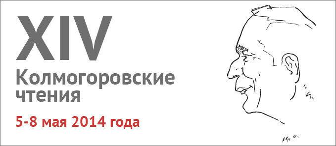 XIV_kolmogorovskie_chteniya