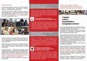 Буклет СУНЦ МГУ (2)