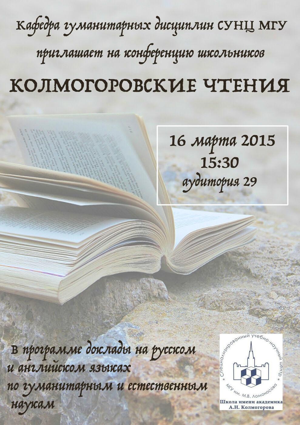 Колмогоровские чтения на кафедре гуманитарных дисциплин