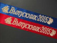 Выпускной — 2015
