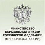 13427-ministerstvo_obrazovaniya_i_nauki_rf (1)