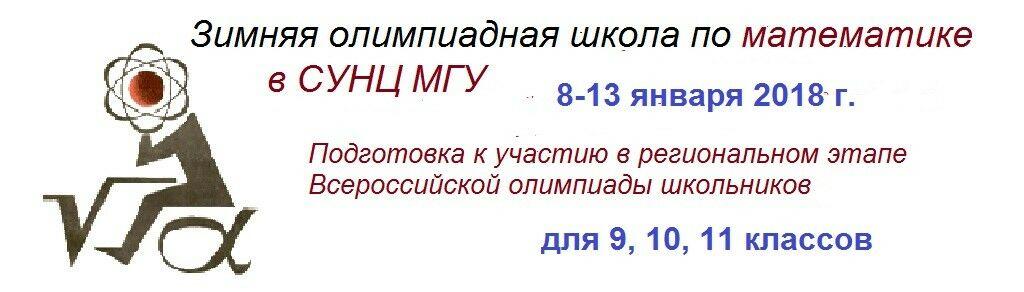 Зимняя олимпиадная школа по математике в СУНЦ МГУ