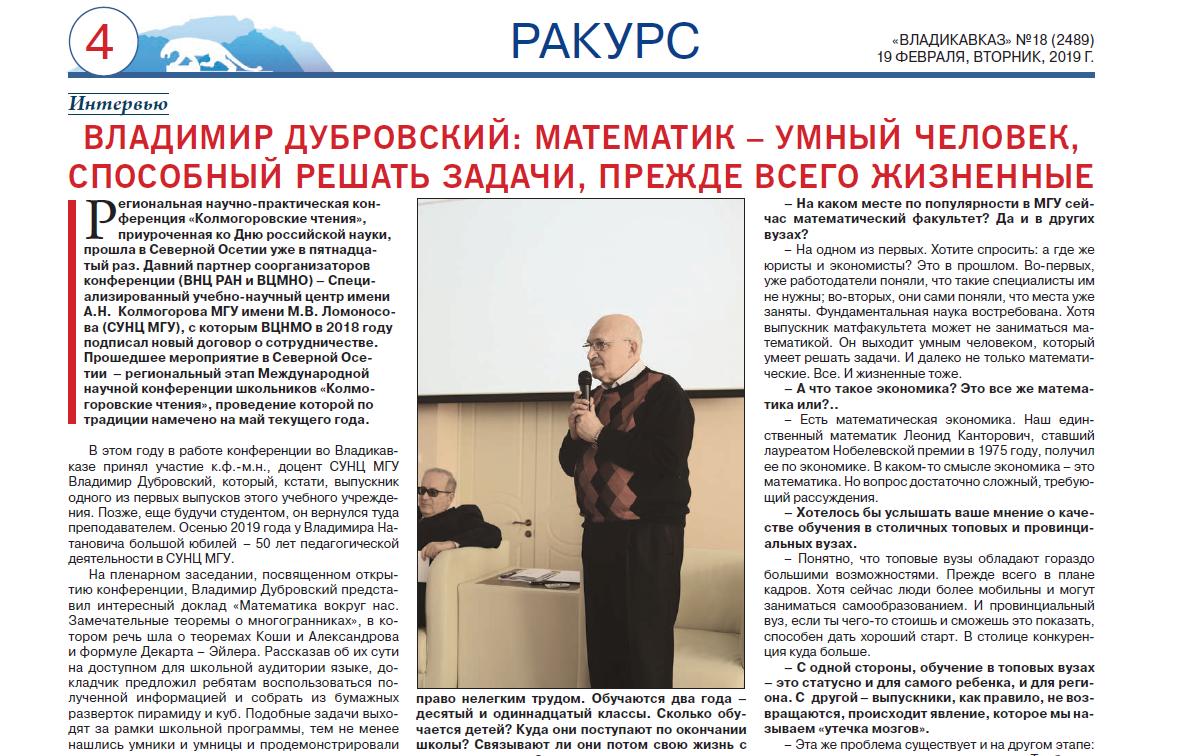 Дубровский интервью