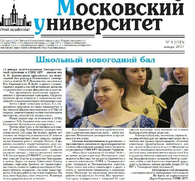 Газета Московский университет Бал