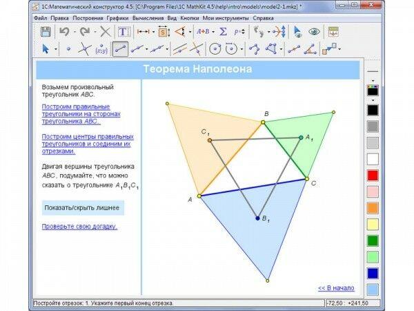 Педагогический конкурс «Креативная математика»