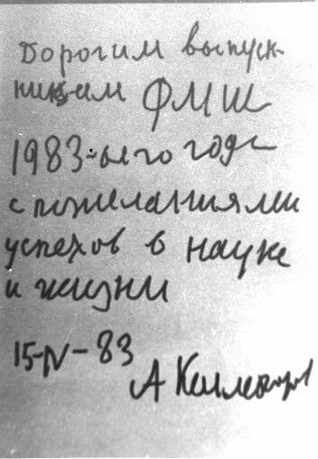 ANK-45
