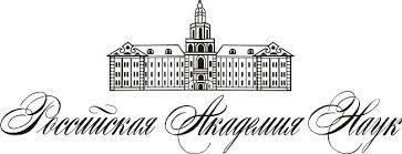 РАН лого