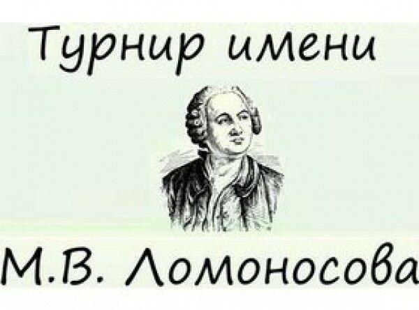 Турнир Л.