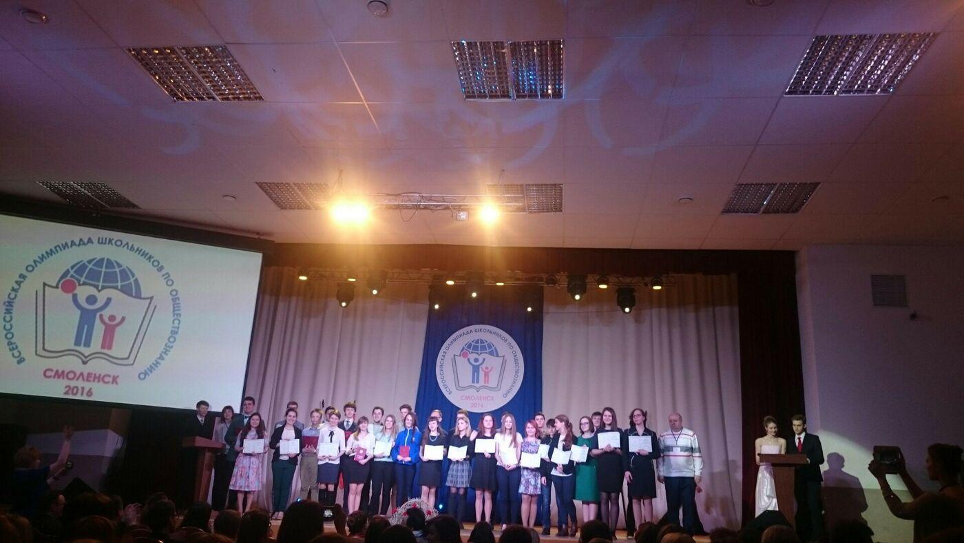 Успех на Всероссийской олимпиаде школьников по обществознанию