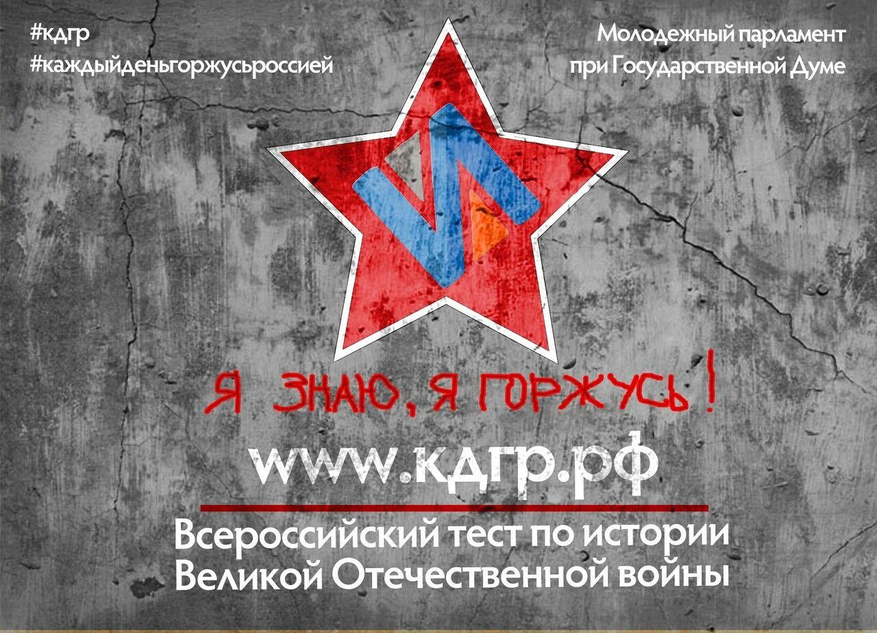 Всероссийский тест по истории Великой Отечественной войны