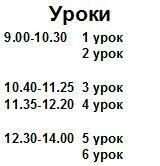 расписание уроки