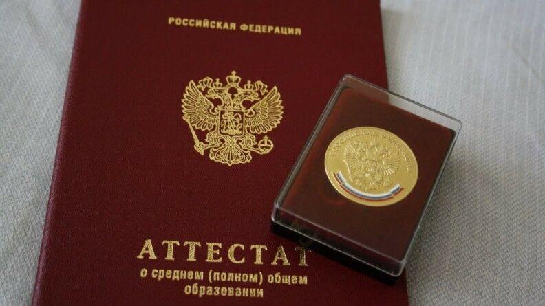 Медали «За особые успехи в обучении»