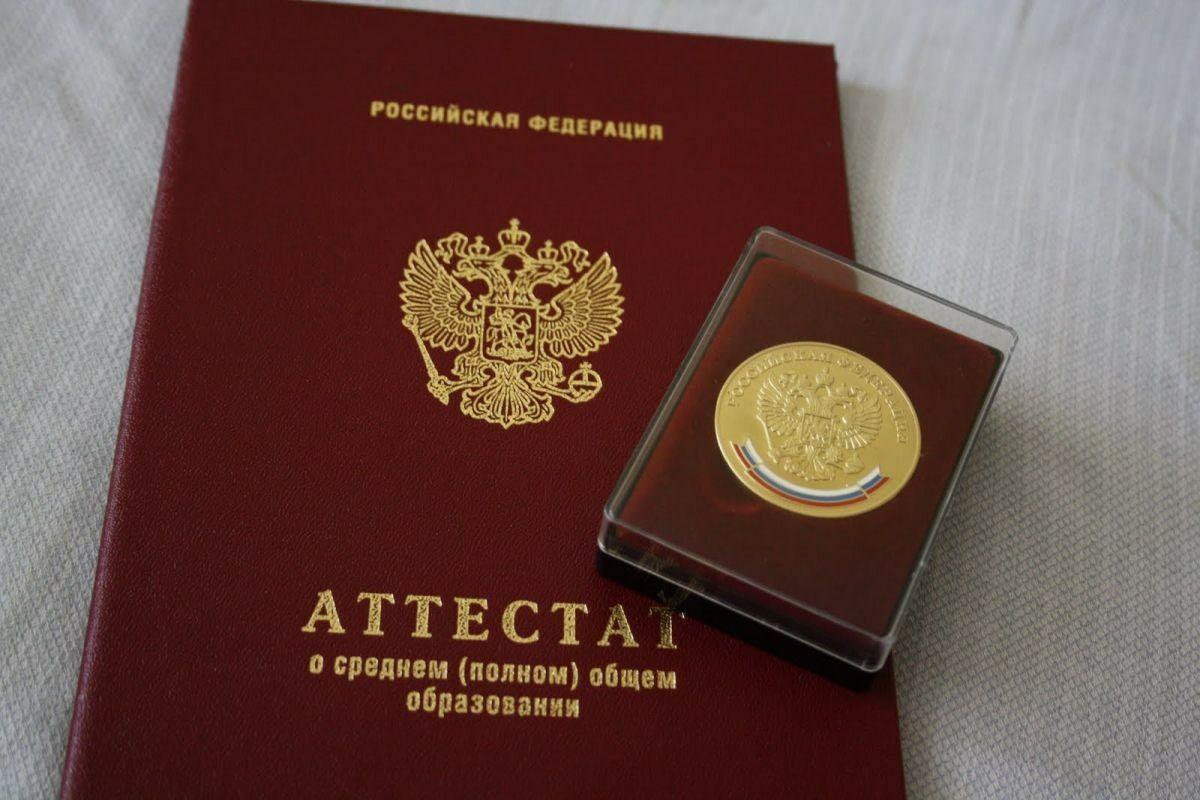 Медали и аттестаты с отличием 2016 г.