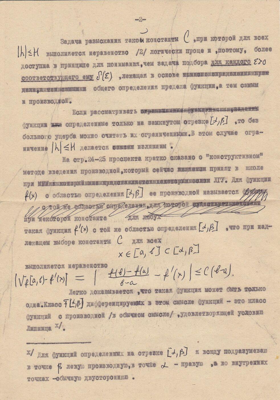 otzyv-ank-2