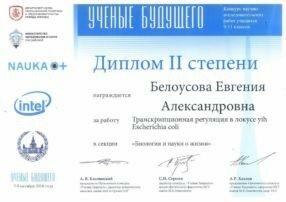 belousova-diplom2st