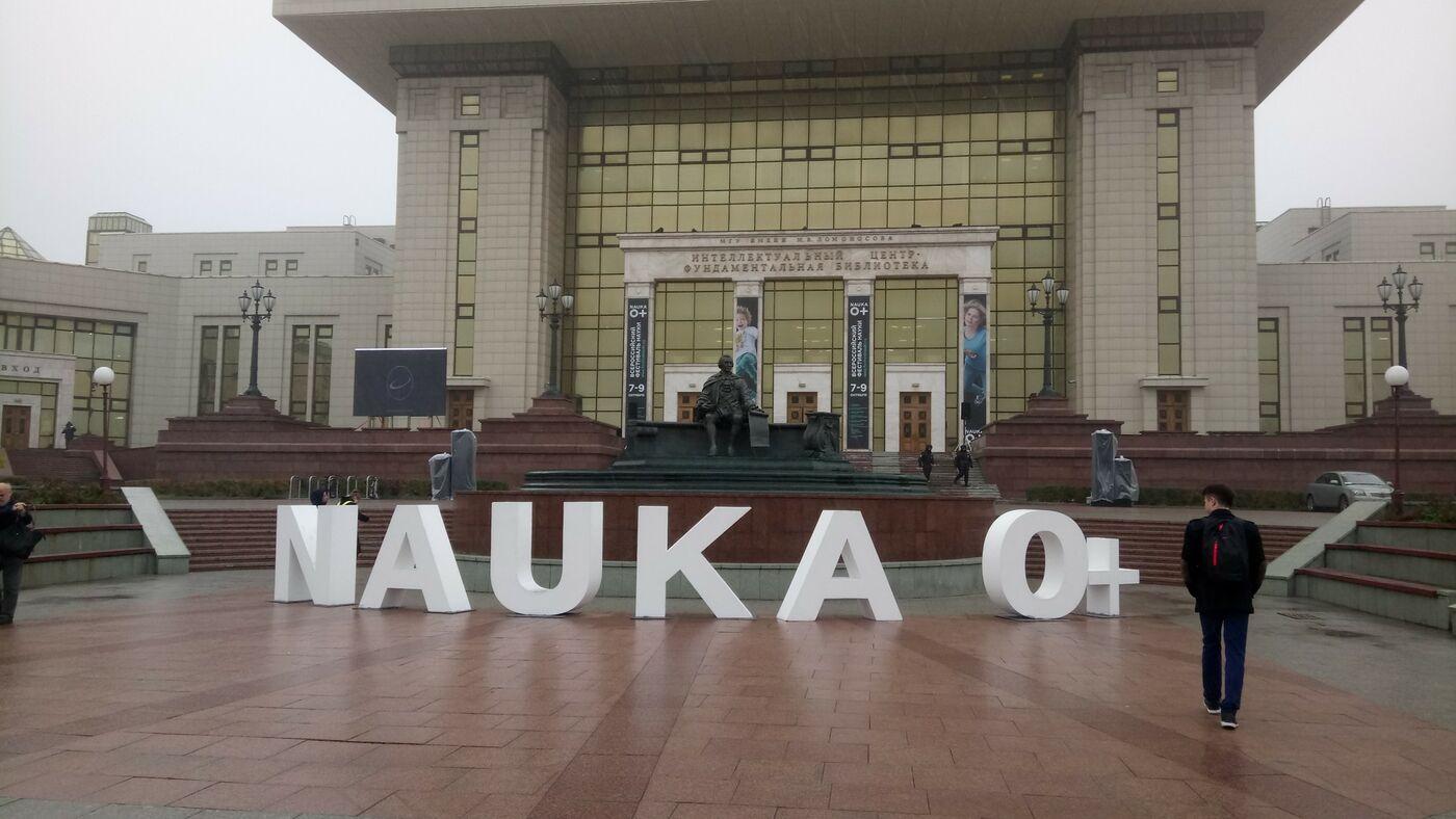 Открылся XI Фестиваль науки