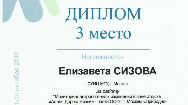 Открытый московский молодежный экологический форум