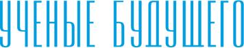 СУНЦ на конкурсе «Ученые будущего 2016»