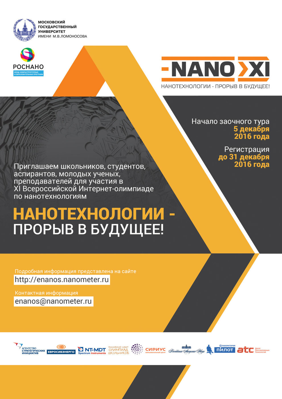 Итоги наноолимпиады