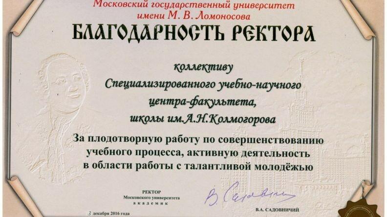 Коллектив СУНЦ МГУ получил благодарность ректора