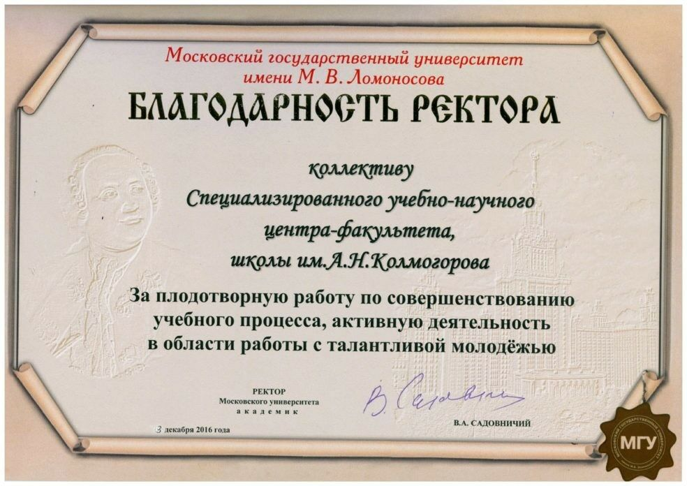 blagodarnost-rektora