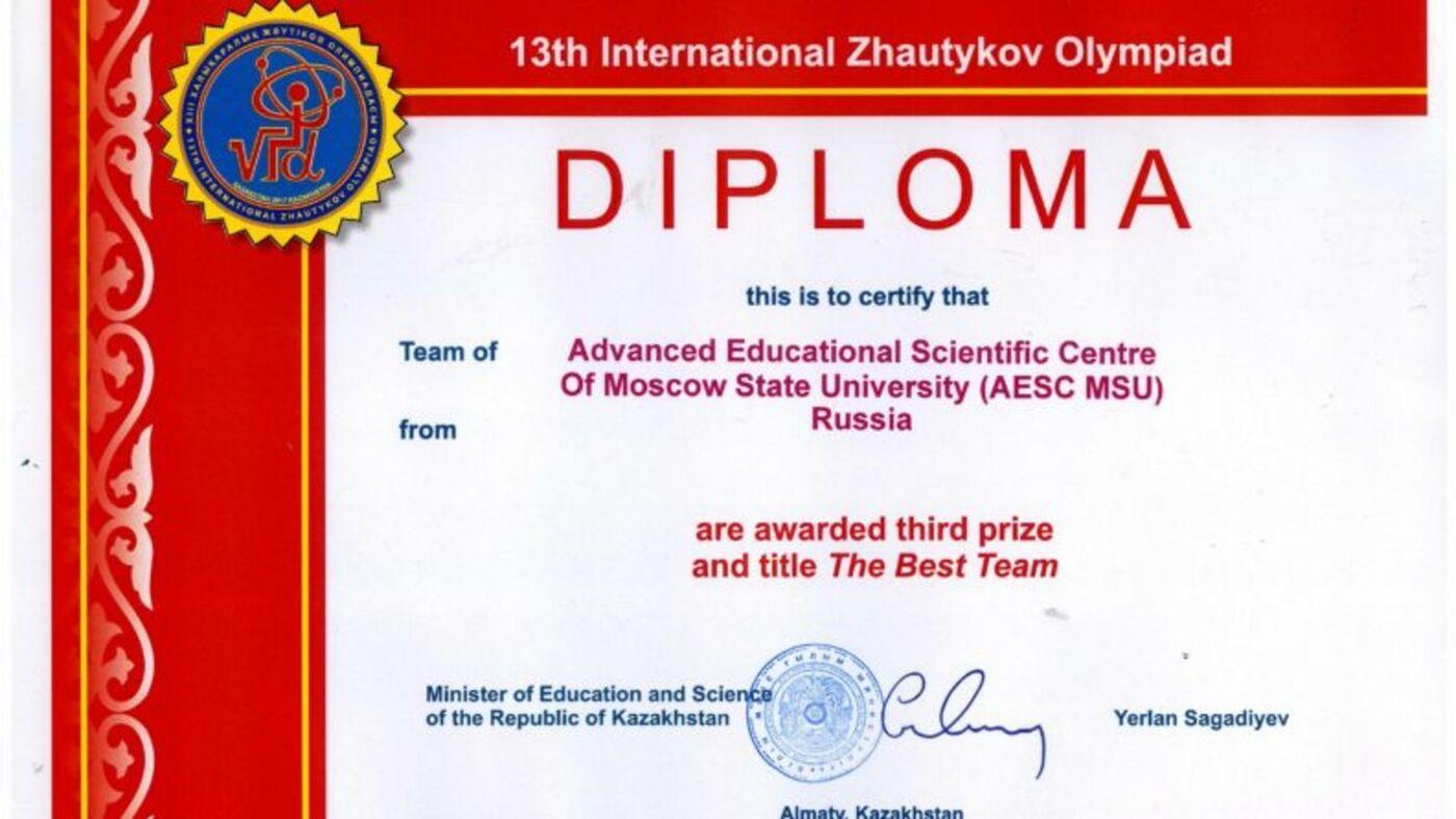 Команда СУНЦ МГУ на 13-ой Международной Жаутыковской Олимпиаде