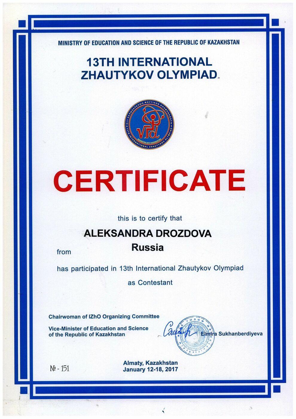 08_Участие_Инф_Дроздова