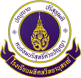 Logo_of_Mahidol_Wittayanusorn_School