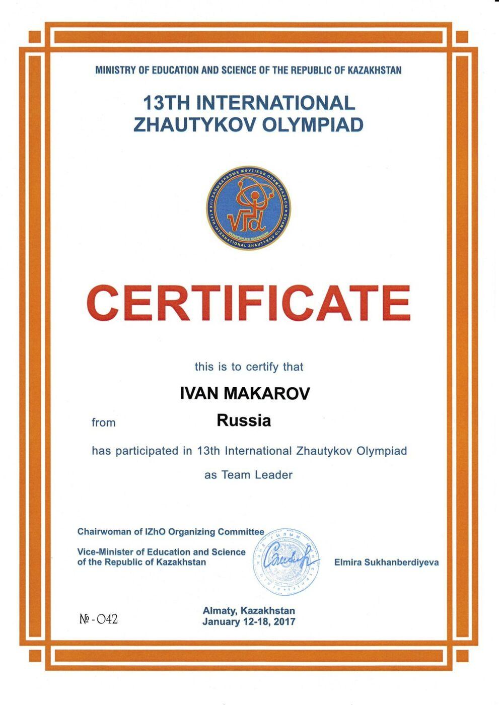 nmn01_Руковод_Физ_Макаров