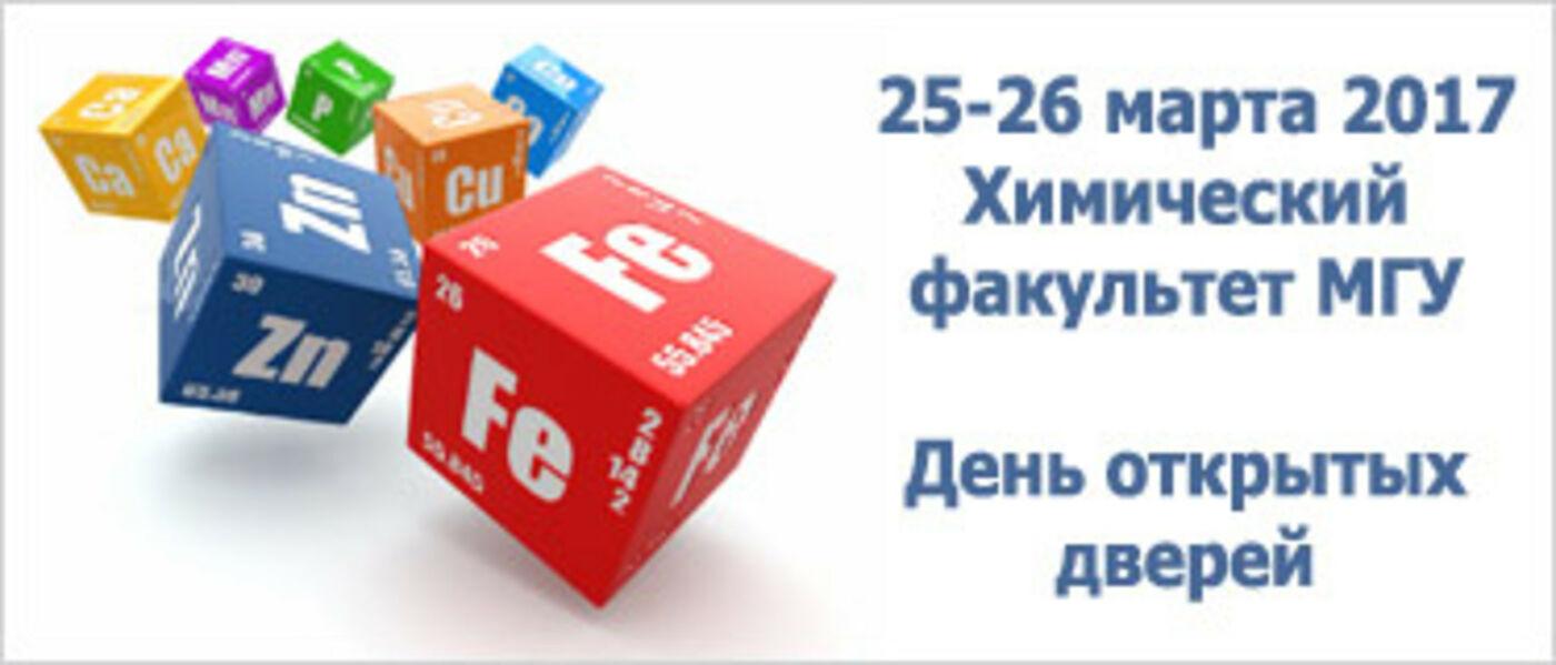 День открытых дверей на химфаке МГУ