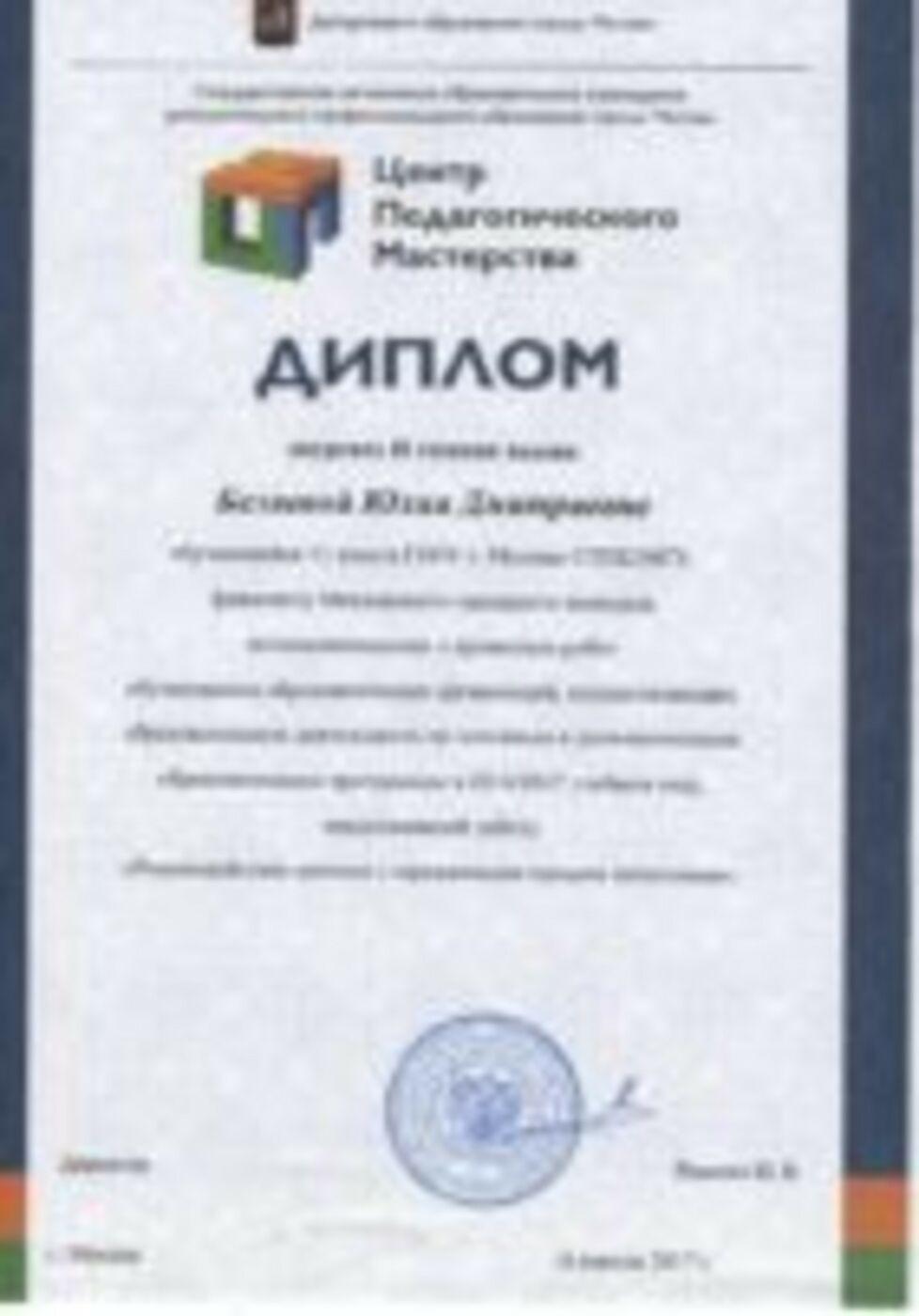 Беляева диплом МГК 17