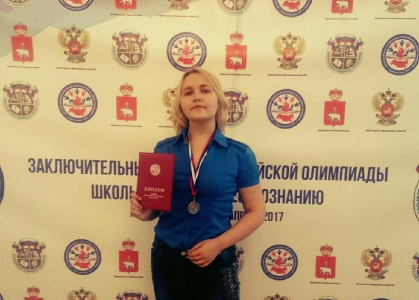 Успешное выступление на Всероссийской олимпиаде по обществознанию