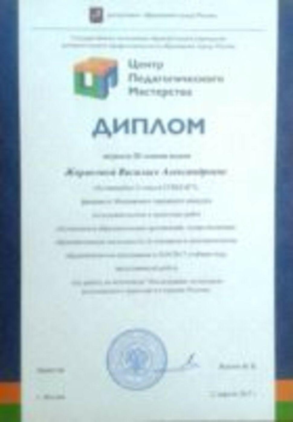 Жарикова_МГК17